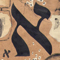 First letter of the Hebrew Alphabet: Aleph